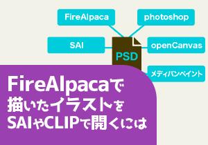 FireAlpacaで描いたイラストをSAIやCLIPで開くには
