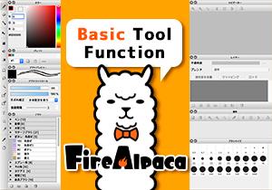 Basic Tool Function [Tutorial 11]